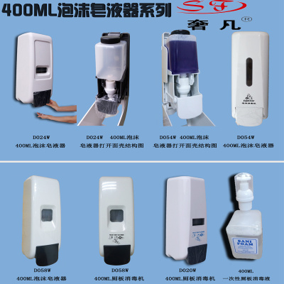 Hotel 400ml manual liquid toilet wall-mounted soap dispenser