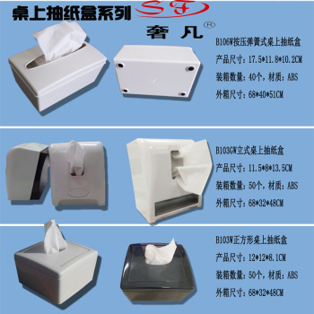 Press Desk Book box-spring tissue box vertical square napkin holders