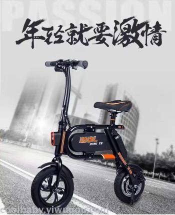 2017 new mini light T8 folding electric bicycle with USB interface