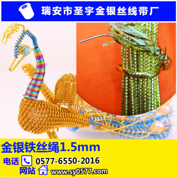 New medium-coarse gold and Silver Gold Silver braided round wire rope core arts and crafts style pendant decoration