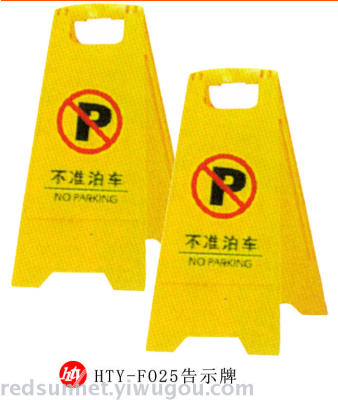 Hotel supplies fencing fence parking signs parking sign