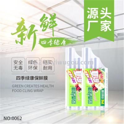Supply Factory wholesale household plastic wrap, roll food grade PE