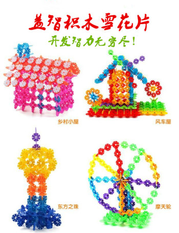 Children's educational toys and creative spelling inserted blocks figure snowflake 800 barrels