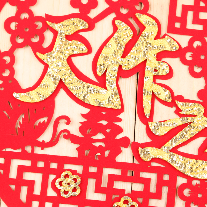 中式结婚喜庆用传统剪纸窗花 喜字天作之合窗户玻璃门