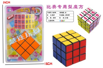 High-frequency grinding third-order magic cube, smooth children's educational toys