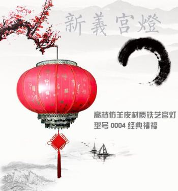 Outdoor waterproof red lanterns hanging balconies on the move blessed words of the new year decorated lanterns
