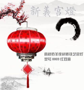 Wedding lanterns wedding celebration supplies customized outdoor decorative lanterns and red lanterns