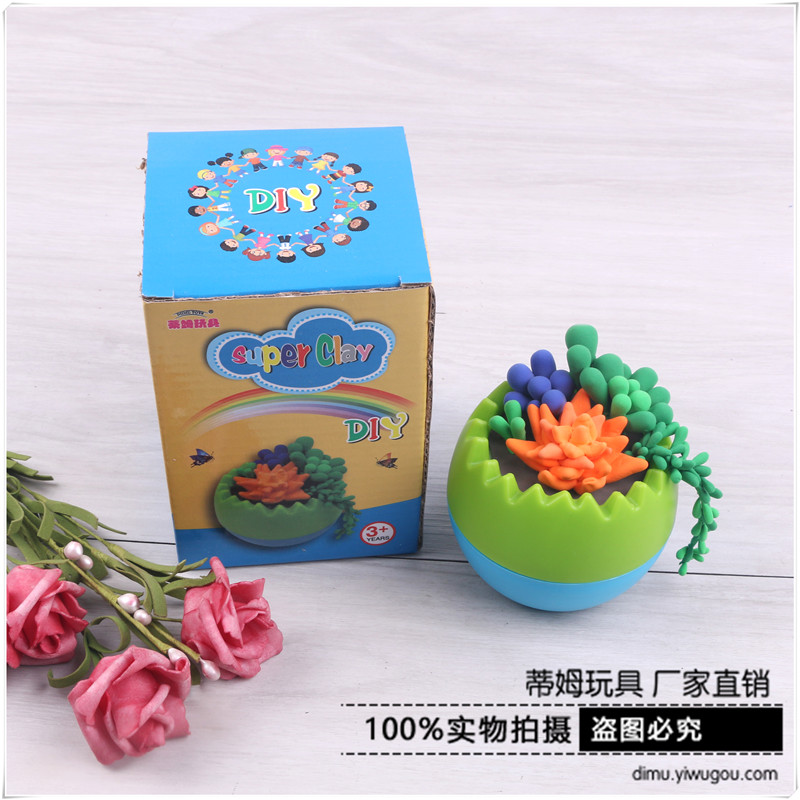 超轻粘土黏土橡皮泥彩泥植物摆件材料包儿童diy手工玩具套装