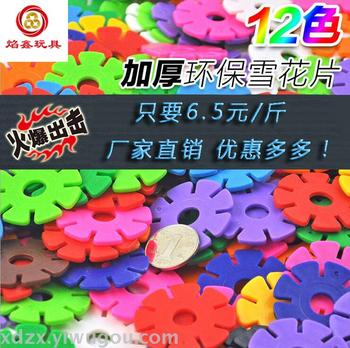Medium thick snow blocks toys children puzzle bricks and pieces of toys non-toxic tasteless bulk wholesale
