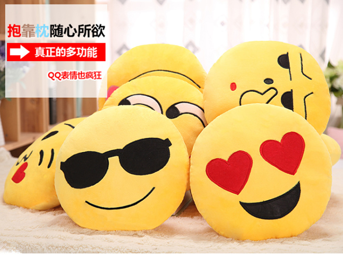 QQ表情笑脸公仔emoji图片抱枕滑稽表情可干吗呢你表情毛绒包图片