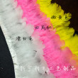 Feather strips, feather skirts, chicken feathers, clothing accessories, feather ornaments