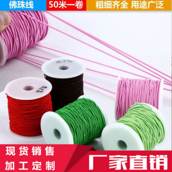 Factory Outlets Polyester elastic tape multicolor horse new elastic Elastic rope Core Line Wholesale