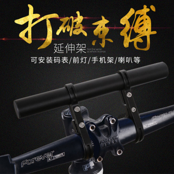 Aluminum bicycle extension bracket code table car headlight handlebar extension single mountain bike mount