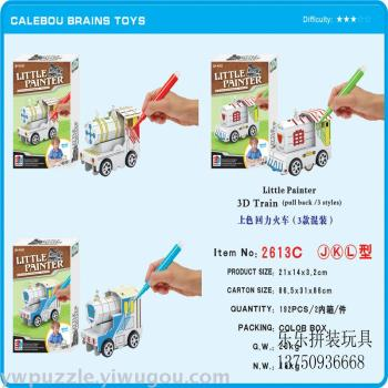 Paper three - dimensional assembled toys model train promotional items gifts small gifts colored toys educational toys