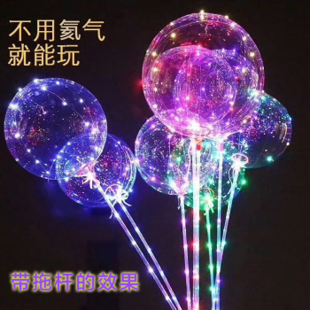 18 inch transparent wave ball with tow bar LED light balloon advertising with decorative light ball