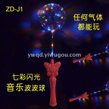 A new music plus shimmer wave ball with music wave ball