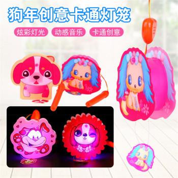 Cartoon lantern dog portable electric music lantern factory direct sale