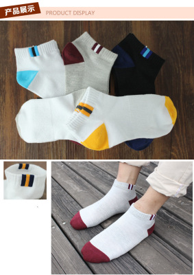 Tightness anti - skidding lovers boat socks autumn and winter cotton color sports leisure short tube men's socks