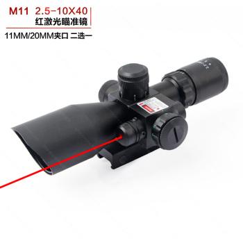 2.5-10x40e red laser integrated optical sniper M11 scope.