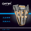 GEMEI gamer-595 three-in-one shaver multi-functional barber shears.