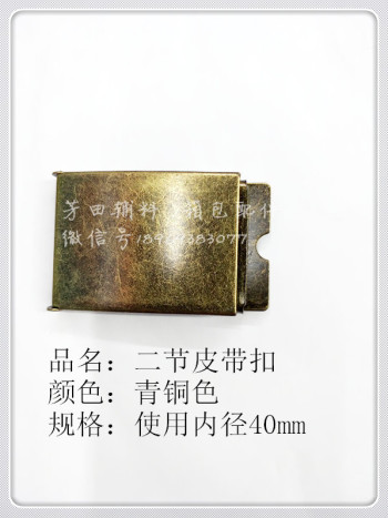 Leather QQ bronze 2 can open 4 cm.