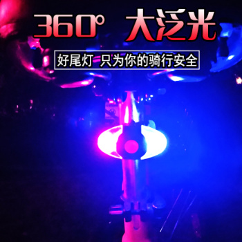 Bright red + blue light bike taillight city mountain bike safety warning light equipment.