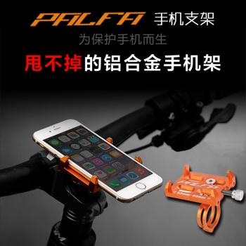 Aluminum alloy navigation frame mobile phone clip bike riding mountain bike electric motorcycle stationary bracket.