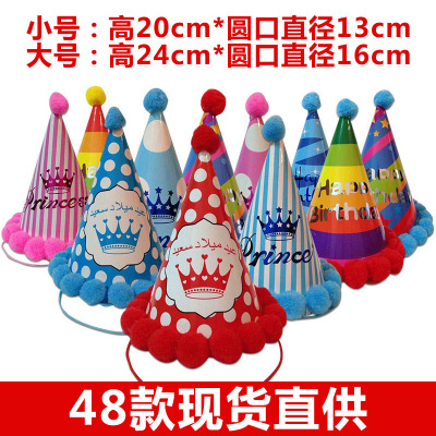 Wholesale Christmas Cartoon One Off Birthday Hat Childrens Crown Plush Ball Party Rainbow