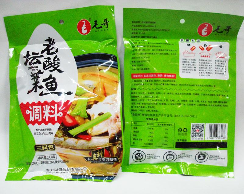 毛哥老坛酸菜鱼调料 三料包,本品适用于烹饪酸菜鱼,肉丝,肉片