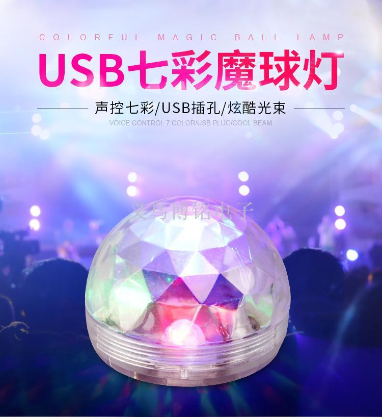 Voice Control Small Magic Ball Lamp RGB Phone Usb Crystal Stage Light 3w Mini 7 Color Dazzling DJ