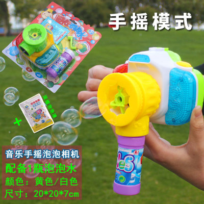 Children's hand camera bubble gun blowing machine camera toy light music wholesale.