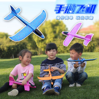A model of outdoor parent-child leisure toy for children throwing airplane model foam aircraft.
