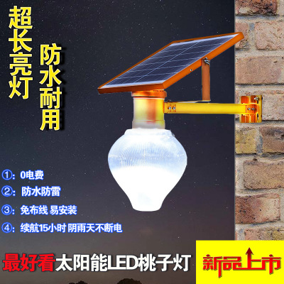 Supply solar street lighting outdoor led street lamp garden wall solar street lighting outdoor led street lamp garden wall lamp home view apple light peach lamp aloadofball Image collections