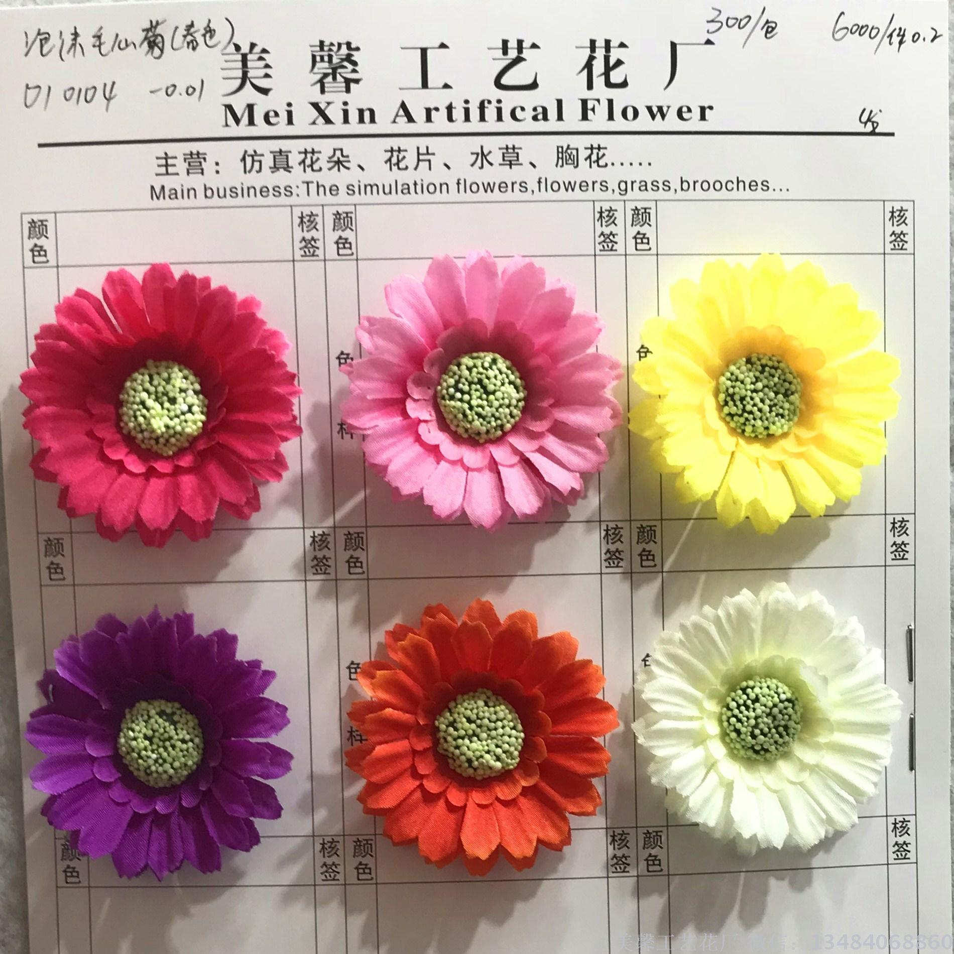Supply artificial artificial flower head imitation chrysanthemum artificial artificial flower head imitation chrysanthemum flower artificial silk flower head accessories mightylinksfo