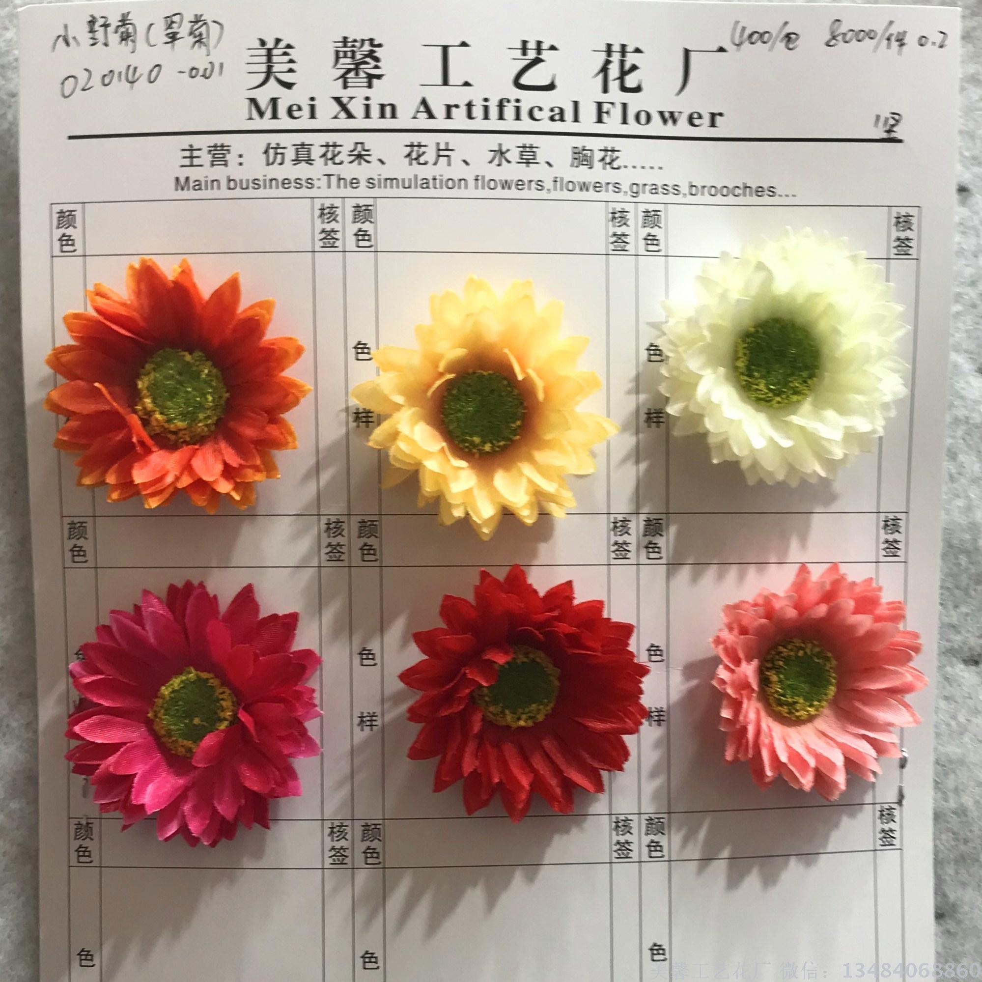 Supply artificial silk flower chrysanthemum flower artificial silk artificial silk flower chrysanthemum flower artificial silk flower head accessories accessories mightylinksfo