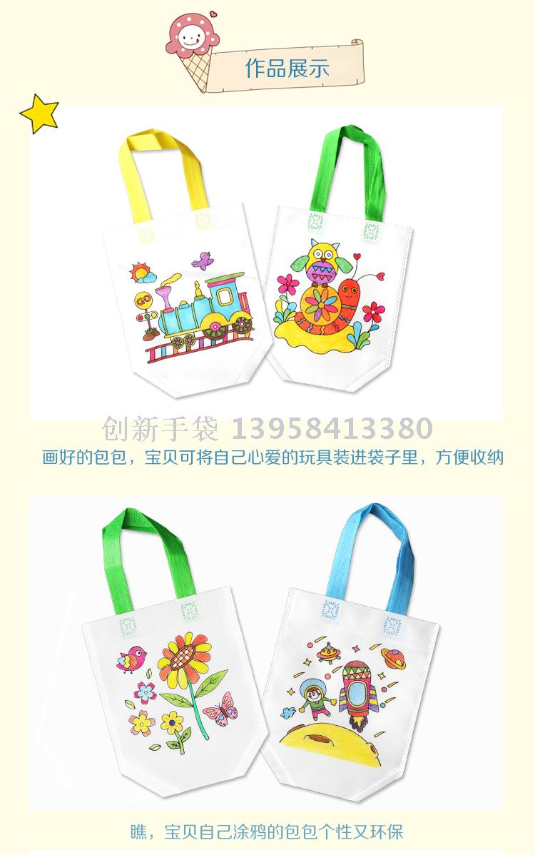 儿童diy环保涂鸦袋包儿童幼儿园手工制作涂色绘画材料