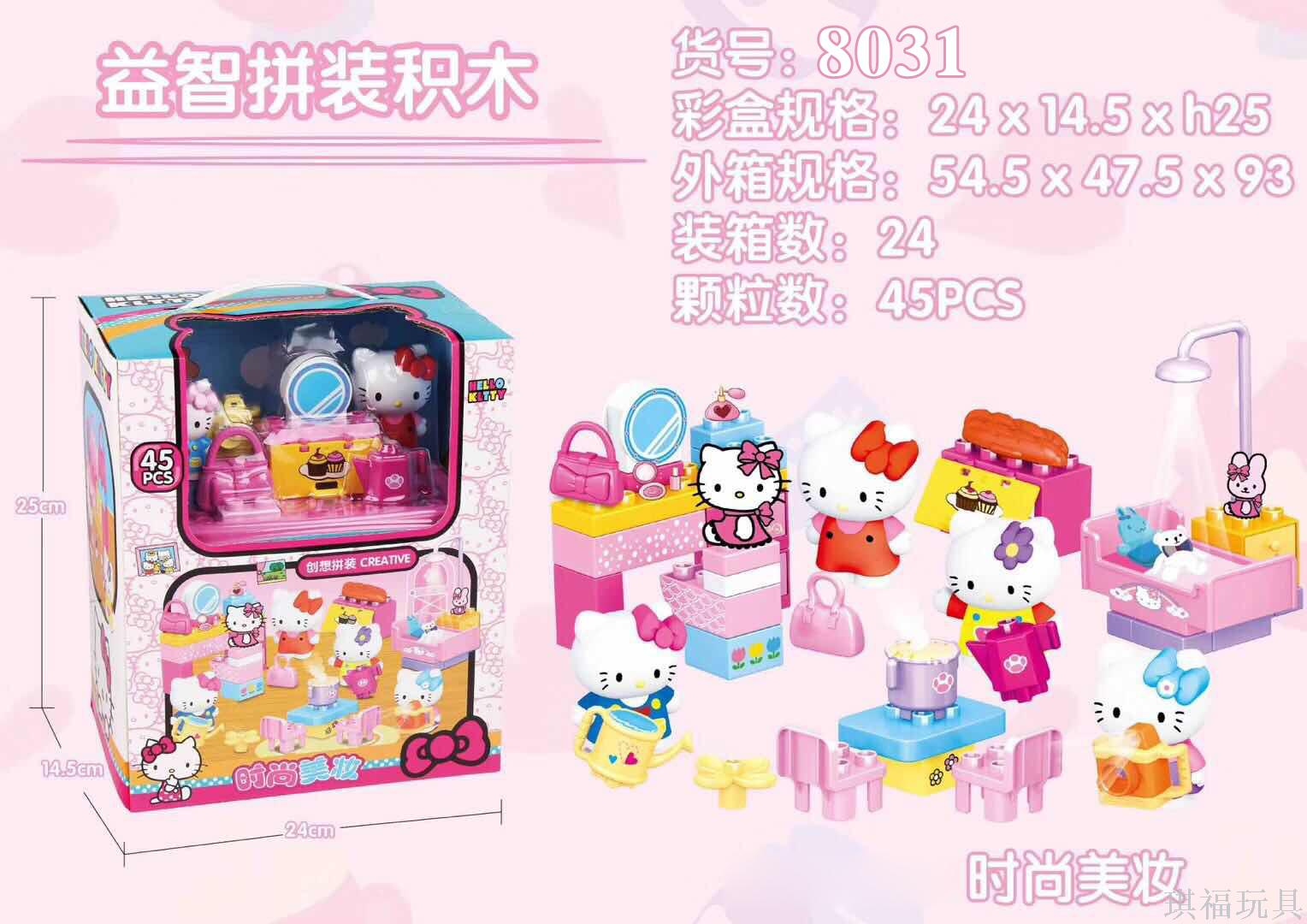 House Toys For Girls : Supply star power kt fashion beauty makeup bread house puzzle