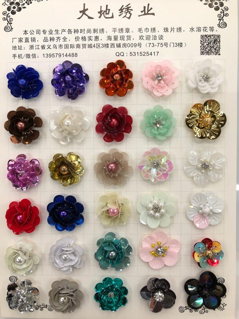 亮片花朵,珠片花朵,手工订珠,珠子手工制作,服装辅料