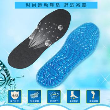 硅胶弹性运动鞋垫舒适软凝胶透气防滑按摩瑜珈鞋垫(男)