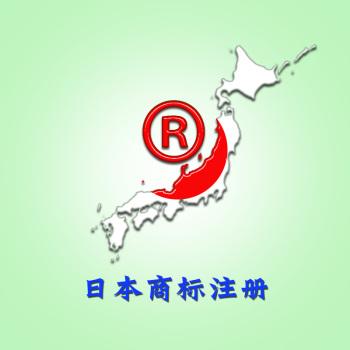 日本商標注冊 TM Japan registered