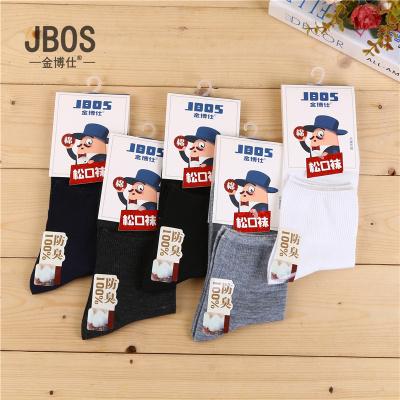 Socks men's socks classic pure color series anti-odor socks socks socks short tube socks