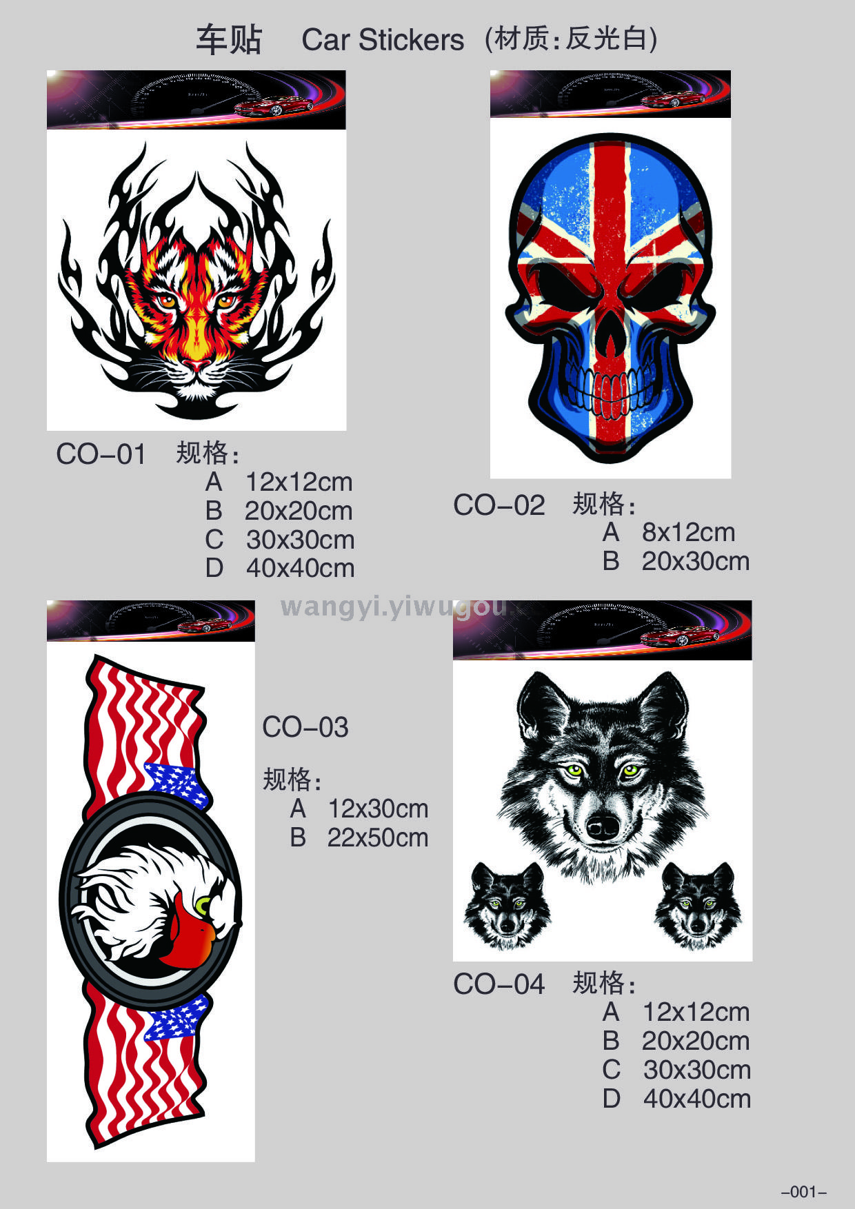 Supply car sticker creative glass window sticker personality connotation duanyou sticker manufacturers direct sales