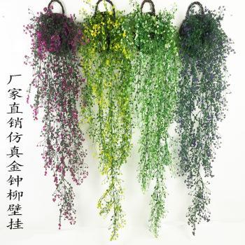 仿真金钟柳壁挂塑料假花吊篮墙壁装饰藤条藤蔓酒吧餐厅室内植物