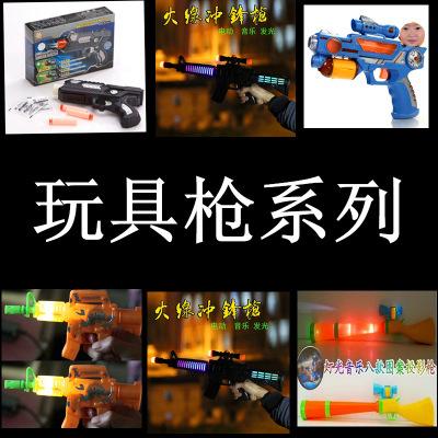 Music submachine gun projection gun for children's electric plastic toy gun