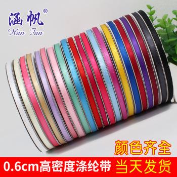 2分滌綸帶 多色色丁帶 高密度滌綸織帶 批發100碼/卷絲帶手工織帶