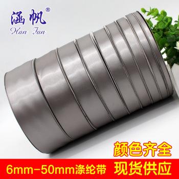 6mm-50mm灰色絲帶高密度滌綸帶婚慶裝飾DIY包裝彩帶廠家直銷