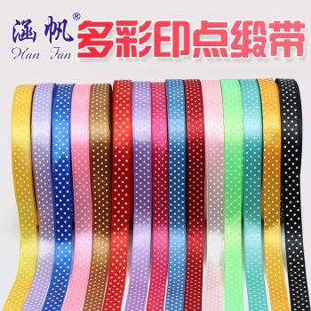 現貨絲帶印點,雨點緞帶,手工蝴蝶結絲帶,鮮花禮盒波點加密織帶