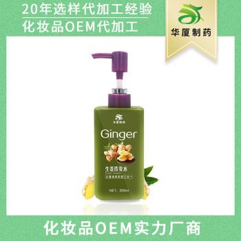 生姜防脱发洗发水 控油去屑护发洗发水厂家OEM代加工