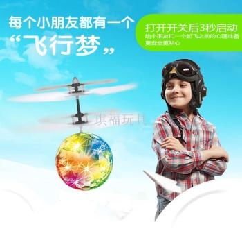 齊夢家人新奇特水晶球懸浮智能飛行球 感應飛行器玩具跨境熱賣