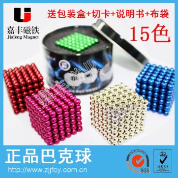 釹鐵硼圓形磁珠 巴克球5mm216顆  益智玩具環保磁球